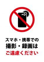 スマホ・携帯での撮影・録画注意貼り紙テンプレート