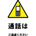 通話への注意貼り紙テンプレート