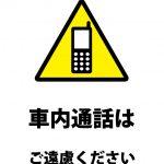 車内通話の注意貼り紙テンプレート