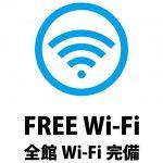 全館Wi-Fi完備の案内貼り紙テンプレート
