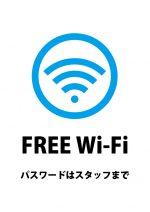 Wi-Fiのパスワード案内(スタッフ)貼り紙テンプレート