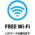 Wi-Fiのパスワード案内(受付)貼り紙テンプレート