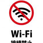 Wi-Fi接続禁止の注意貼り紙テンプレート