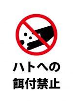 ハトへの餌付禁止、注意貼り紙テンプレート