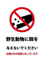 野生動物への餌付禁止(近隣被害)、注意貼り紙テンプレート