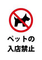 ペットの入店禁止の注意貼り紙テンプレート