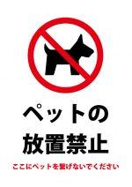 ペットの放置禁止の注意貼り紙テンプレート