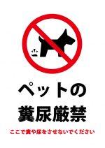 ペットのフン尿禁止の注意貼り紙テンプレート