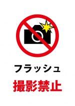 フラッシュ撮影禁止の注意貼り紙テンプレート