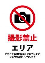 撮影禁止エリアの注意貼り紙テンプレート