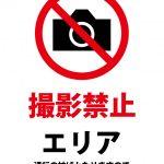 撮影禁止エリア(通行妨害)の注意貼り紙テンプレート