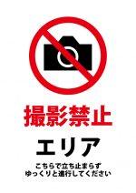 撮影禁止エリア(ゆっくり進行)の注意貼り紙テンプレート