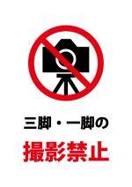 三脚・一脚を利用した撮影禁止の注意貼り紙テンプレート