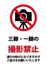 三脚・一脚(進路妨害)を利用した撮影禁止の注意貼り紙テンプレート
