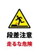 段差への注意(走るな)貼り紙テンプレート