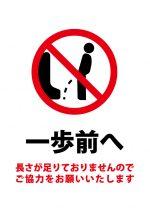 小便器・トイレで前進を促す(皮肉)注意貼り紙テンプレート