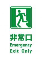 日本語と英語の非常口の案内貼り紙テンプレート