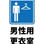 男性用更衣室の案内貼り紙テンプレート