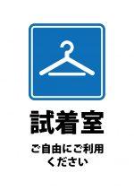 試着室の自由に利用の案内貼り紙テンプレート