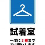試着室の利用の一度に2着までの案内貼り紙テンプレート
