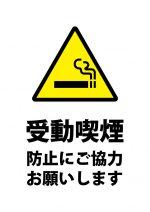 受動喫煙の注意貼り紙テンプレート