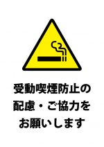 受動喫煙への配慮のお願い・注意貼り紙テンプレート