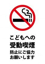 こどもへの受動喫煙防止のお願い・注意貼り紙テンプレート