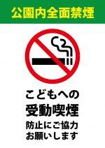 公園でのこどもへの受動喫煙防止のお願い・禁煙注意貼り紙テンプレート