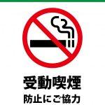 施設内での受動喫煙防止のお願い・禁煙注意貼り紙テンプレート