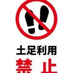 土足での利用禁止の注意貼り紙テンプレート