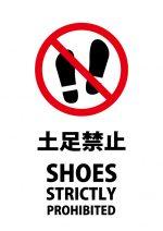 日本語と英語の土足禁止の注意貼り紙テンプレート