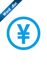 円(¥)マークの標識アイコンの貼り紙ワードテンプレートデータ