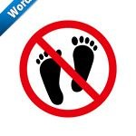 裸足禁止・危険の注意標識アイコンの貼り紙ワードテンプレート