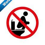 トイレ・便座の上に座ることへの禁止標識アイコンの貼り紙ワードテンプレートデータ