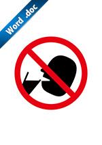 飲料不可・禁止の標識アイコンの貼り紙ワードテンプレート