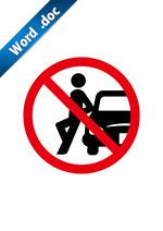 車への寄りかかり禁止のアイコンの貼り紙ワードテンプレートデータ