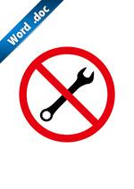 修理や分解禁止のアイコンの貼り紙ワードテンプレート
