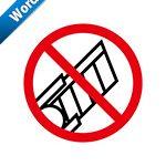 カッター使用禁止のアイコンの貼り紙ワードテンプレート