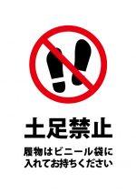 土足禁止・履物のビニール袋保管のお願いの注意貼り紙テンプレート