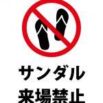 サンダル来場禁止の注意貼り紙テンプレート