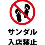 サンダル入店禁止の注意貼り紙テンプレート