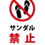 サンダル禁止・利用不可の注意貼り紙テンプレート