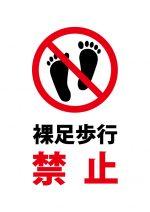 裸足歩行禁止の注意貼り紙テンプレート