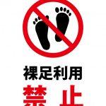 裸足での利用禁止の注意貼り紙テンプレート