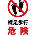 裸足での歩行危険(高温・ヤケド)の注意貼り紙テンプレート