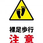 裸足での歩行の注意貼り紙テンプレート