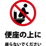 トイレの便座の上に座ることへの注意貼り紙テンプレート