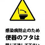 便器のフタを閉じる(感染病防止)注意貼り紙テンプレート