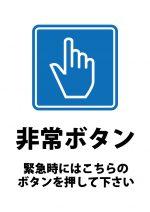 非常・緊急ボタンの案内貼り紙テンプレート