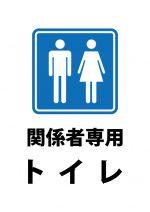 関係者専用トイレの案内貼り紙テンプレート